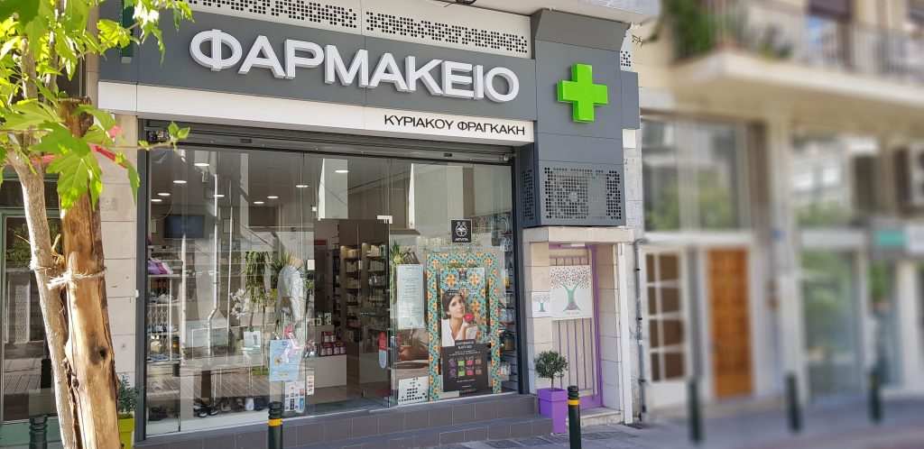 ``Pharmacy in Athens``